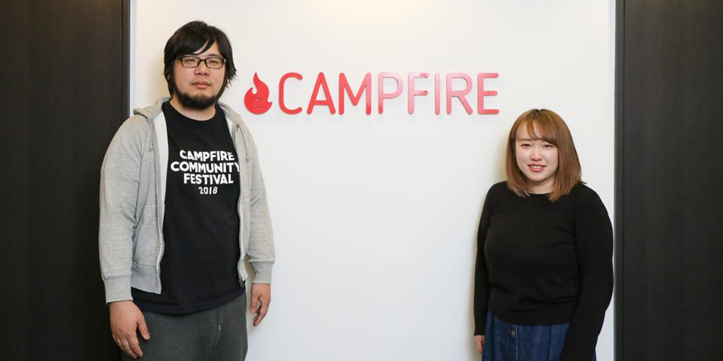 オンライン・オフラインで共感を育てる。CAMPFIREファンクラブに学ぶコミュニティ運営