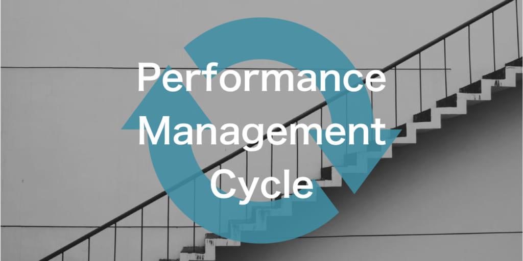 【事例4社】新時代のリーダーが知るべき「パフォーマンス・マネジメント・サイクル」とは