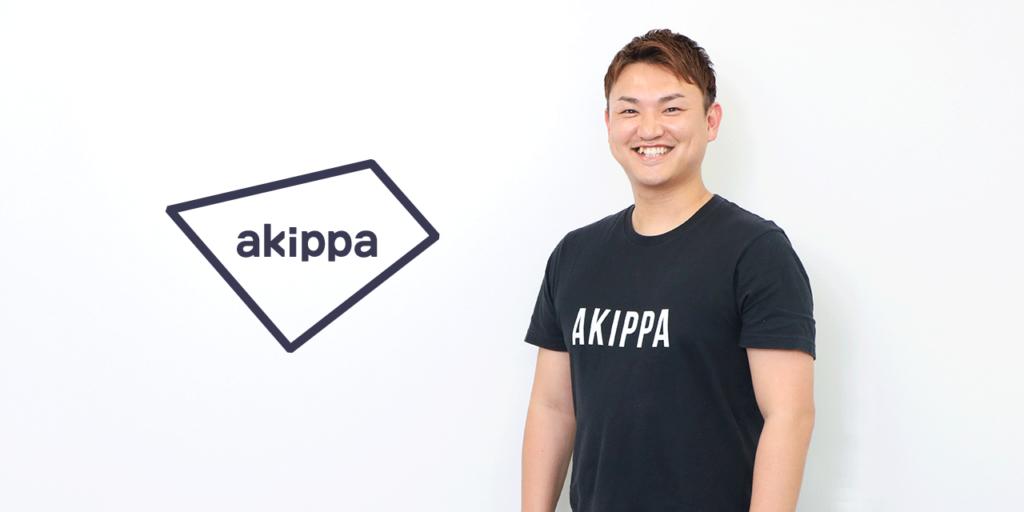 社歴が異なるメンバー同士の「信頼関係」をどう作る? akippaのバリュー刷新プロセス