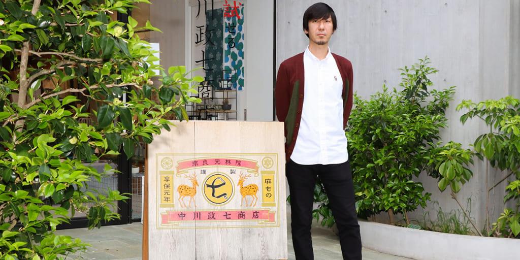スマホ時代の「次世代UX」を追求!中川政七商店が、ECサイトを大リニューアルした理由