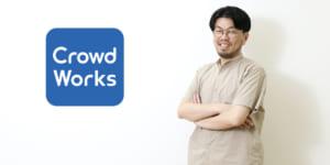 「メンバーの自律性がない」原因は? クラウドワークスの、自律を促す評価制度を公開
