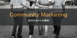 【事例4選】マーケティングを超える「コミュニティ」の価値とは? 最新トレンドを紹介