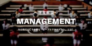 マネジメントは「ピープルマネジメント」の時代へ。その定義や実践法・事例を徹底解説