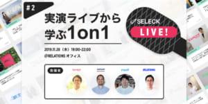 【ご案内】現場のナレッジをシェアする「SELECK LIVE!#2」開催のお知らせ