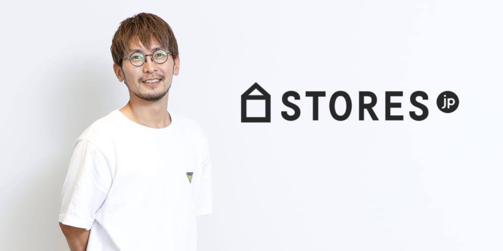 サービスの世界観は「手段」から導き出す。STORES.jpの、リブランディングの全貌