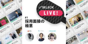 【ご案内】現場のナレッジをシェアする「SELECK LIVE!」開催のお知らせ