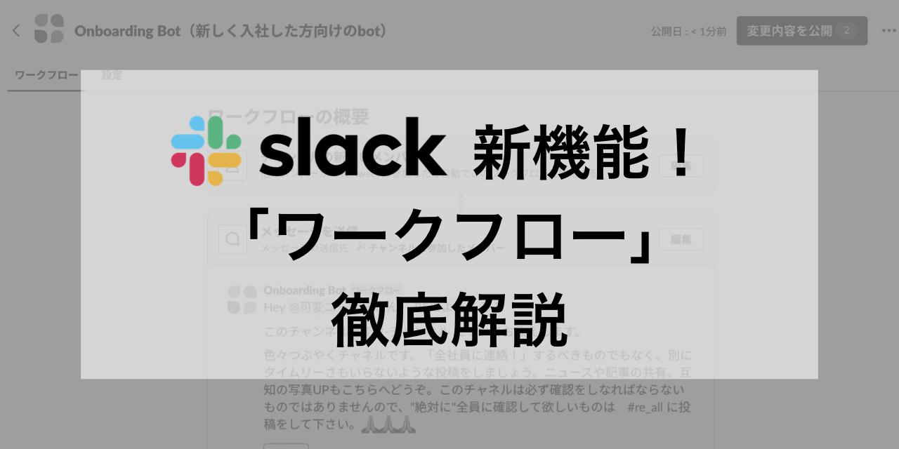 速報】Slackの神・新機能「ワークフロー」使ってみた!これは仕事が超 ...