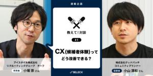 CX(候補者体験)の向上が、組織の復活を後押し!グッドパッチの採用担当に聞いてみた
