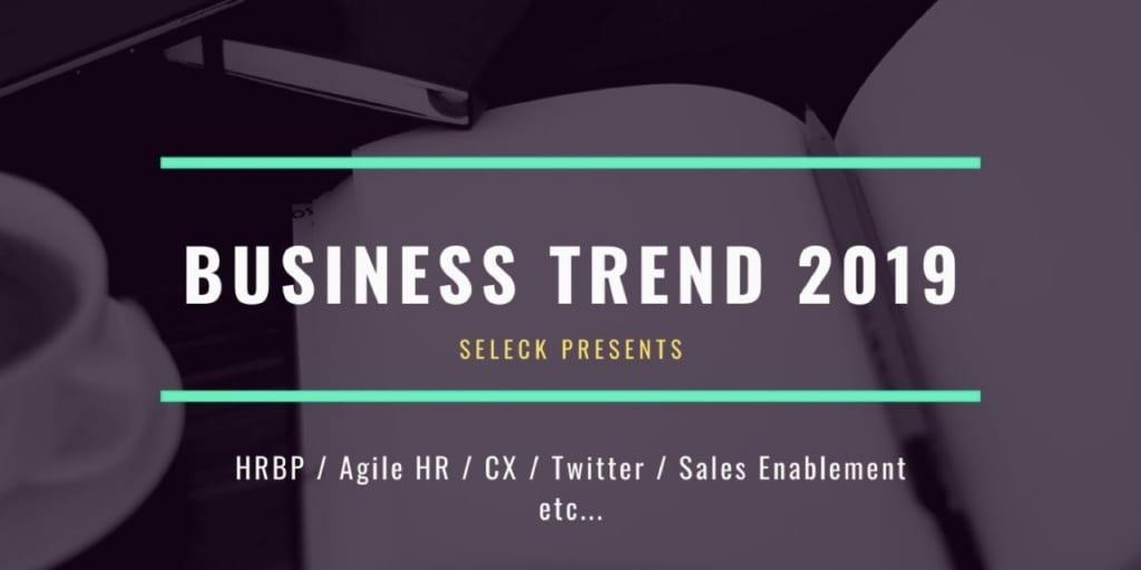 HRBP、CX、Twitterマーケetc…2019年の「ビジネストレンド」を総まとめ!【7選】