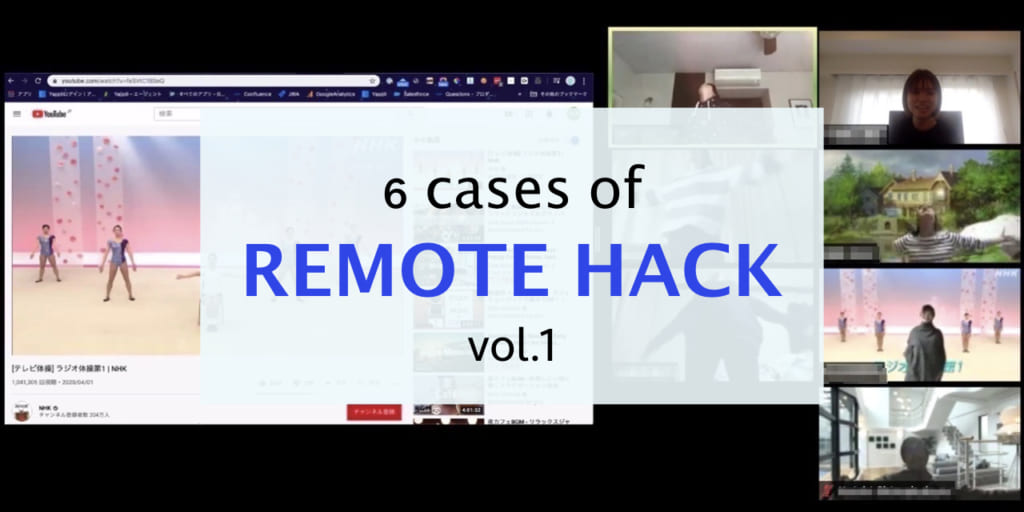 6社のイチオシ「リモートハック術」大公開!タスク管理、Web会議の工夫、各種手当も