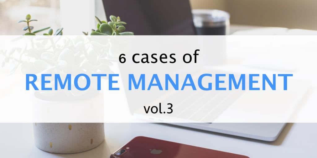リモート環境でもチームのパフォーマンスを最大化!6社の「マネジメント・ハック術」