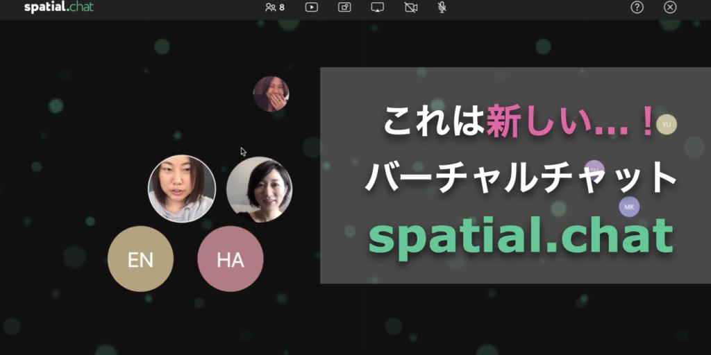 【テレワークに神降臨】バーチャルチャット「SpatialChat」がすごい。会議も飲み会もOK!