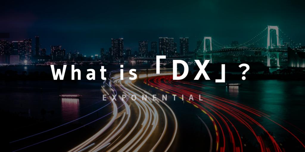 【徹底解説】「DX = IT化」と思っていませんか? 基本・成功のポイント・事例を紹介