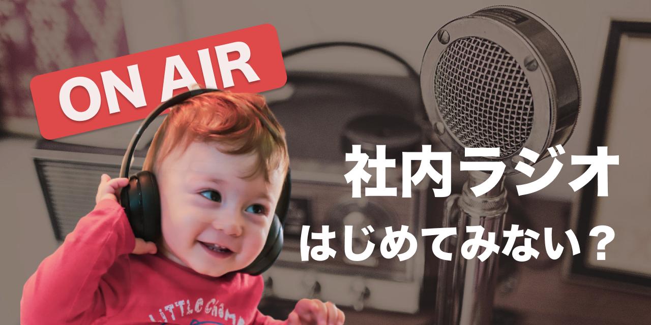 社内報は「ラジオ」の時代? 音声・動画メディアで組織を強くする方法【7社事例】