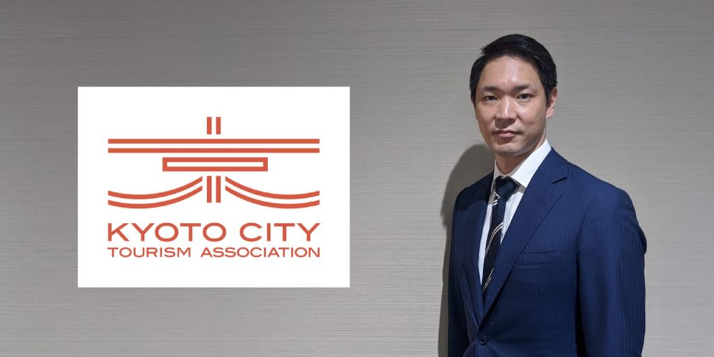 1,500事業者の「観光のデジタル化」を推進!逆境に負けない、京都市観光協会の挑戦