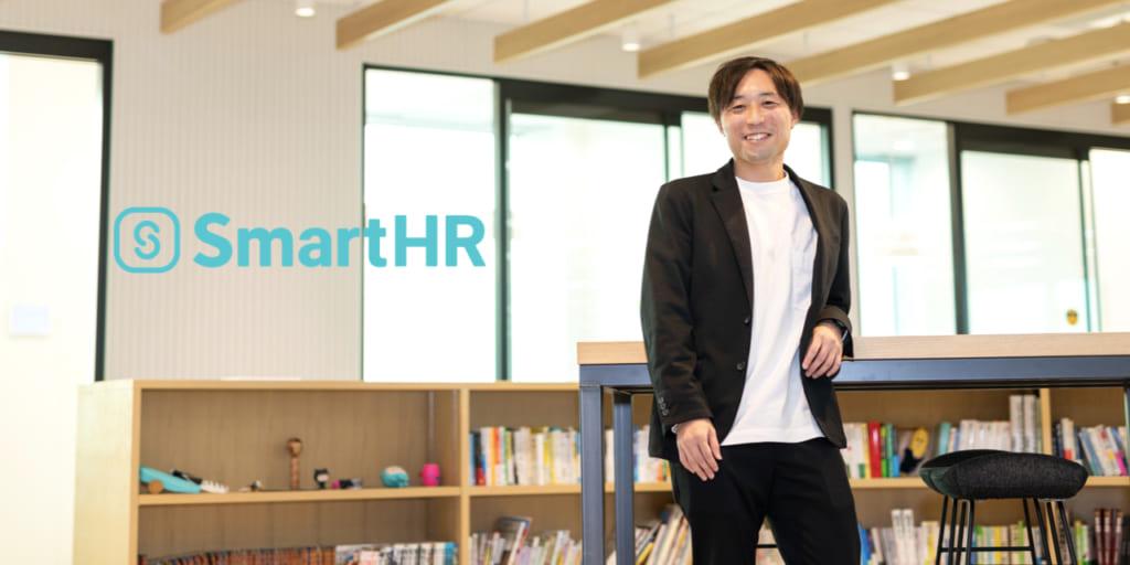 指名検索は前年比2倍!中長期で勝ち抜く、SmartHRのマーケ&ブランディング戦略