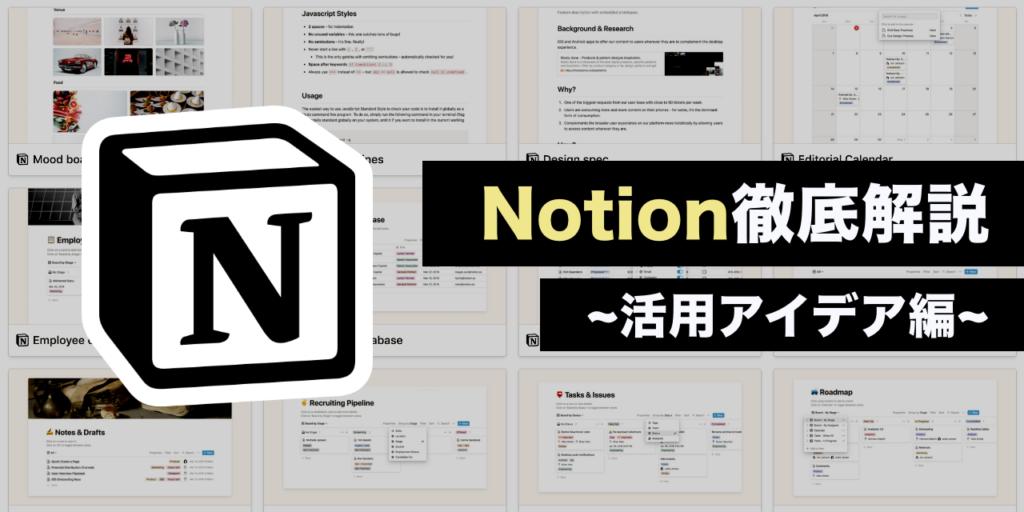 Webページも自作できる!万能ツール「Notion」を使い倒すアイデアと活用法【発展編】