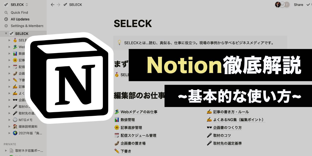 大ブーム目前!神アプリ「Notion」の基本的な使い方と特徴をご紹介【基礎編】
