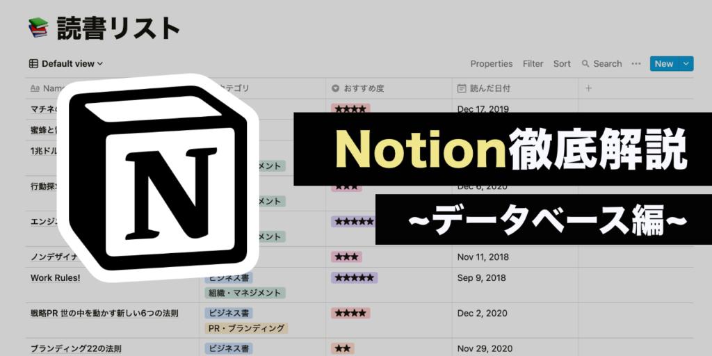 「Notion」を無敵にする、データベース機能を徹底解説!その使い方は無限大【応用編】