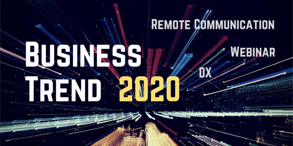 2021年に向けて!withコロナを生き抜く「ビジネスの実践知」を総まとめ【事例9選】