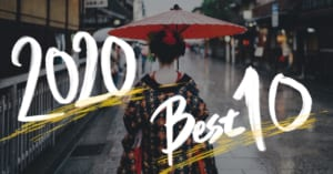 【2020年人気記事10選】人事施策からDX事例まで。今年も役立つ事例をご紹介!