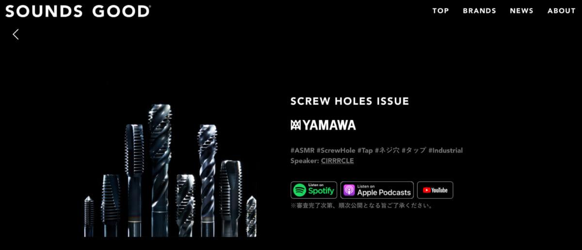 yamawa_ASMR