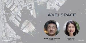 「宇宙を普通の場所に」アクセルスペースが描く、ディープテック領域のブランド構築とは