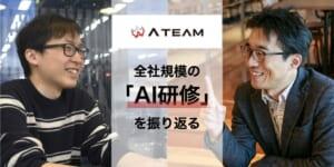 もう「AIありき」でビジネスを考える時代。全社規模でAI研修を実施したエイチームの狙い
