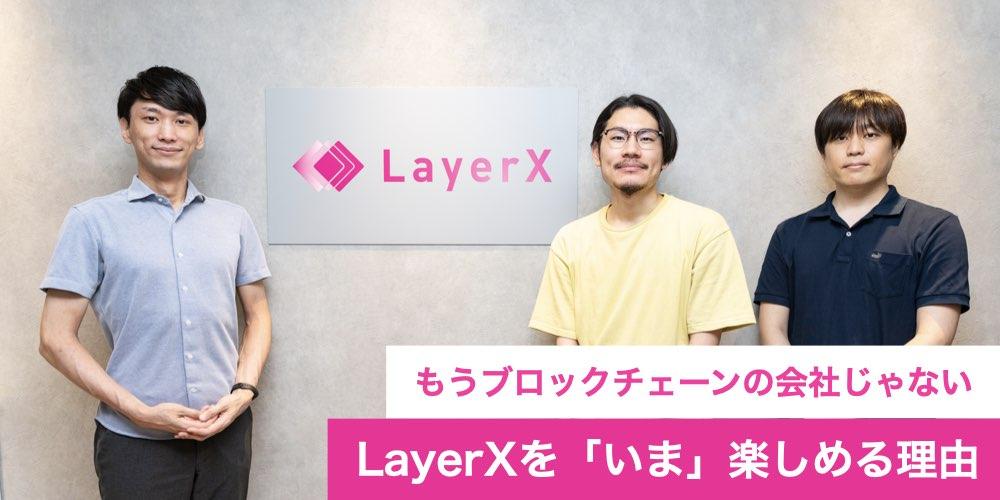 もう「ブロックチェーンの会社じゃない」LayerXを、僕らが「いま」楽しめる理由【エンジニア3名鼎談】