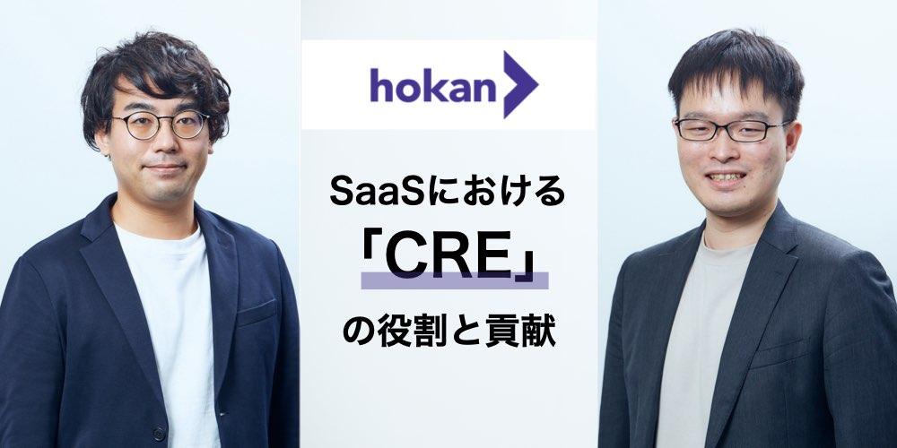 hokan様_seleck_cre
