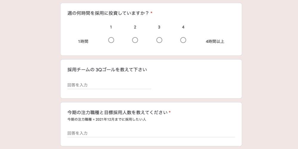 mikan様_Googleフォーム
