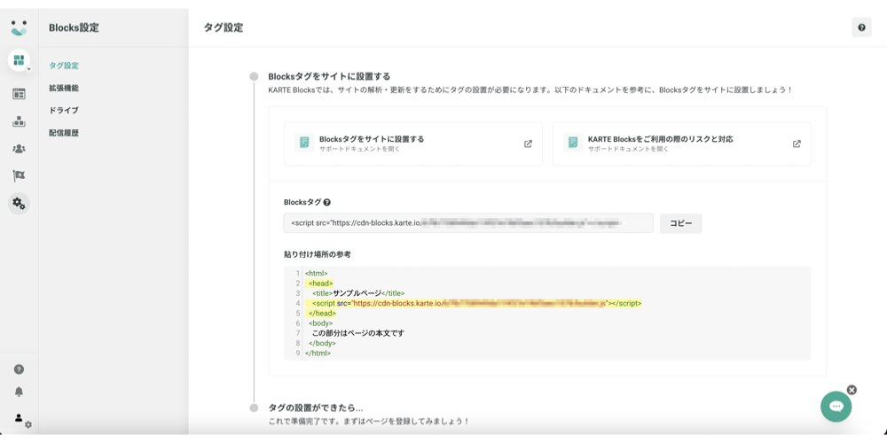 KARTE Blocks_タグ設置