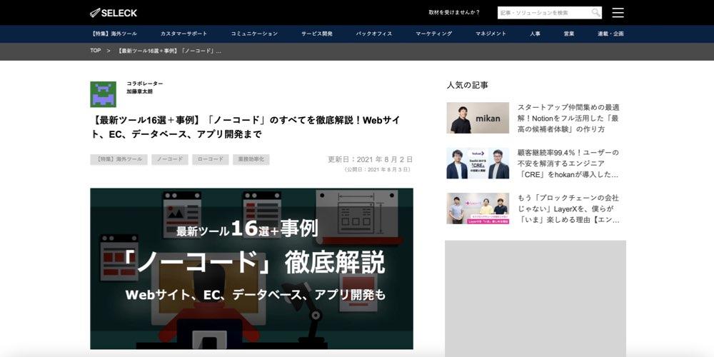 KARTE Blocks_seleck記事