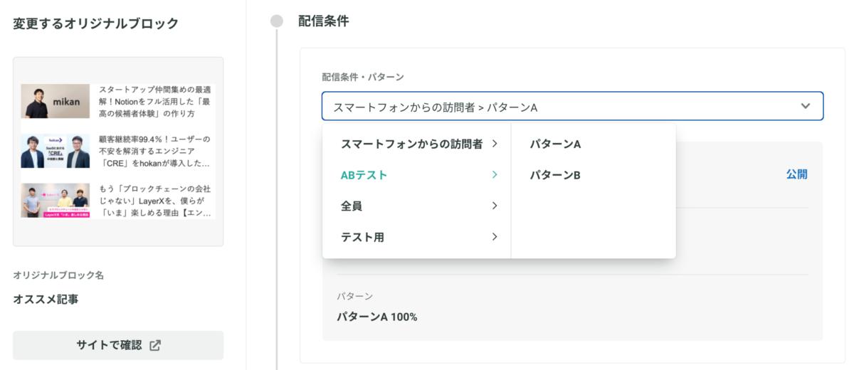 配信条件_karte