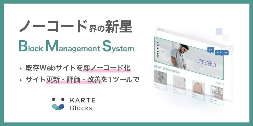 KARTE Blocks_seleck