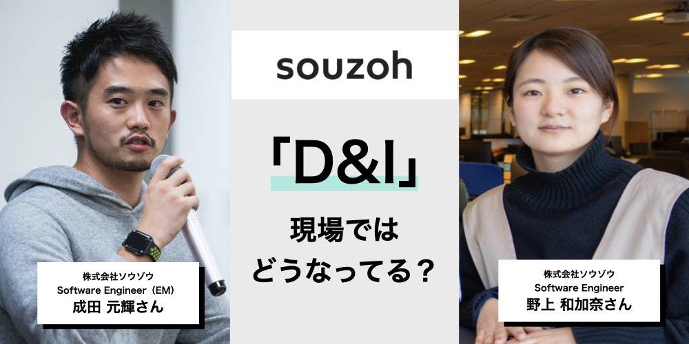 D&I活動とエンジニア業務をどう両立させる? メルカリグループ・ソウゾウで働く人の声