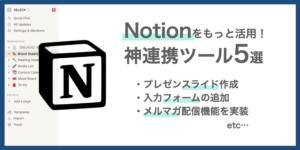 フォーム追加やプレゼン化も!大人気「Notion」がもっと便利になる連携ツール5選を紹介