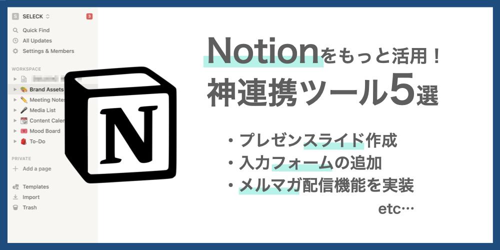 Notion_連携ツール5選