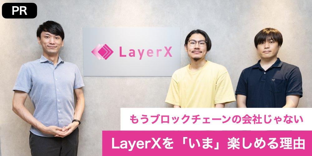 LayerX様_seleck