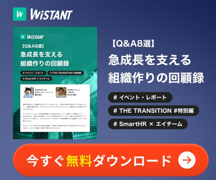 wistant_eventreport