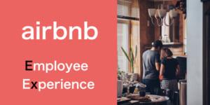 Airbnbが「最高の職場」を作れる秘密。従業員体験(EX)を上げるために使うツール5選